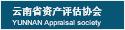 云南省资产评估协会