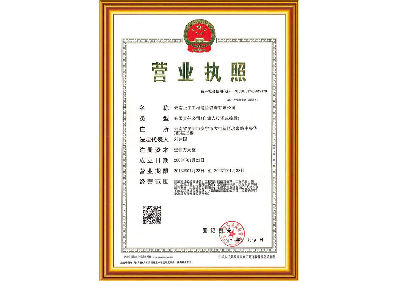 亚搏体育手机版企业法人营业执照