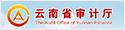 云南省审计厅