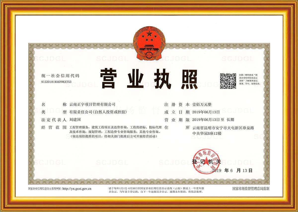 云南亚搏体育手机版项目管理有限公司