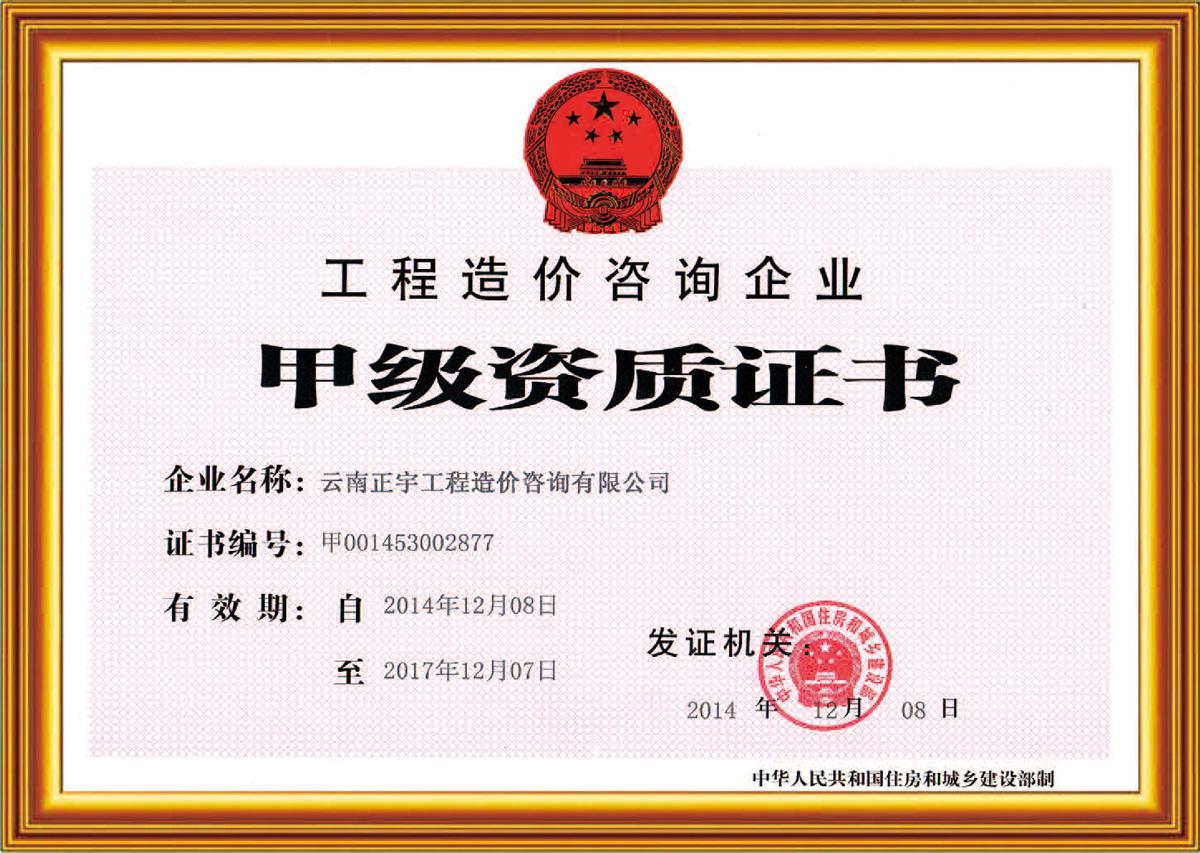 亚搏体育手机版咨询企业资质证书