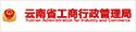 云南省工商行政管理局